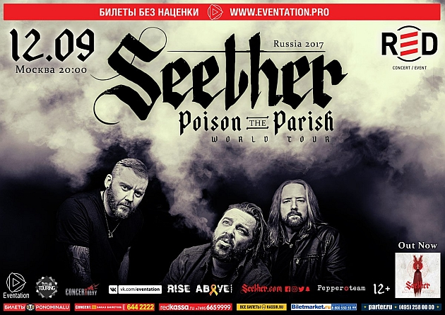 seether moscow2017